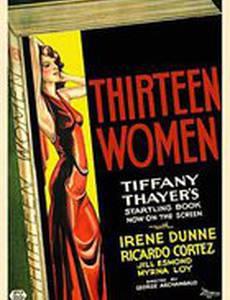 Тринадцать женщин