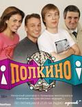 """Постер из фильма """"Полкино"""" - 1"""