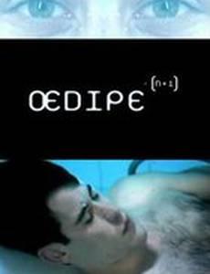 Эдип-(Н+1)