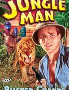 Человек из джунглей