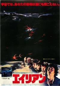 Постер Чужой