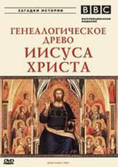 BBC: Генеалогическое древо Иисуса Христа (мини-сериал)