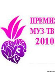 Премия Муз-ТВ 2010