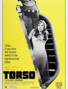 Торсо