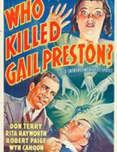 Кто убил Гейл Престон?