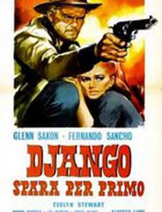 Джанго стреляет первым