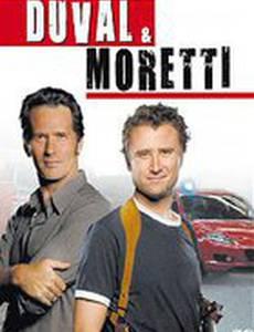 Дюваль и Моретти