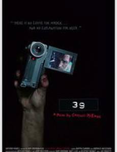 39: Фильм Кэрролла МакКейна