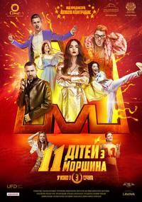 Постер 11 детей из Моршина