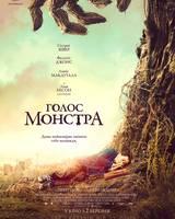 """Постер из фильма """"Голос монстра"""" - 5"""