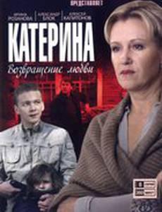 Катерина (мини-сериал)