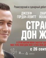 "Постер из фильма ""Страсти Дон Жуана"" - 4"