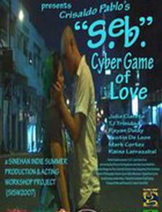 Виртуальная игра в любовь