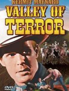 Долина террора