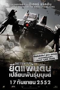 Постер Девятый округ