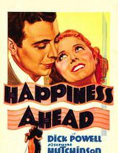 Главное счастье