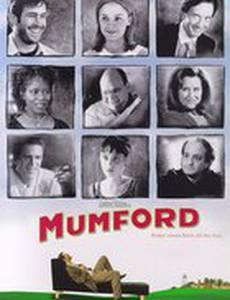 Доктор Мамфорд