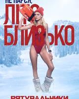 """Постер из фильма """"Спасатели Малибу"""" - 6"""