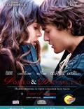 """Постер из фильма """"Ромео и Джульетта"""" - 1"""