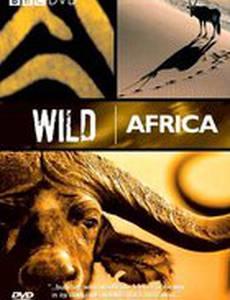 BBC: Дикая Африка (мини-сериал)