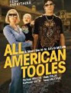 Американские штучки