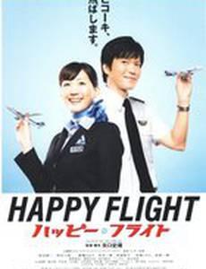 Счастливый полет