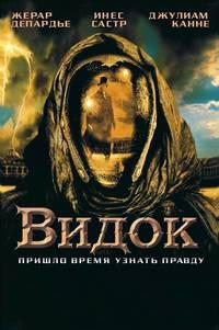 Постер Видок