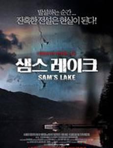 Озеро Сэм