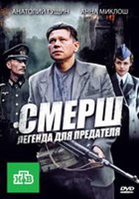 СМЕРШ: Легенда для предателя (мини-сериал)