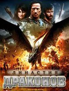 Династия драконов