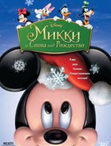 Микки: И снова под Рождество (видео)