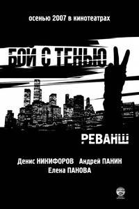 Постер Бой с тенью 2: реванш