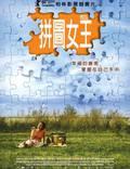 """Постер из фильма """"Пазл"""" - 1"""