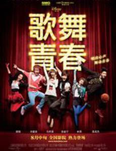 Классный мюзикл: Китай