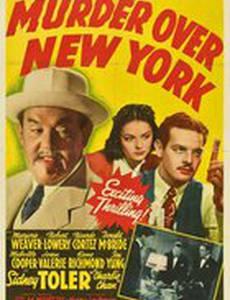 Убийство над Нью-Йорком