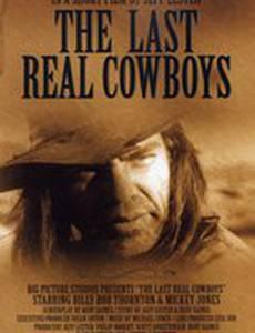 Последние настоящие ковбои