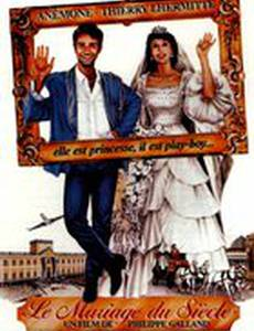 Свадьба века