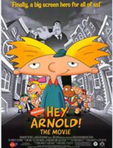 Арнольд!