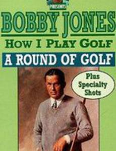 How I Play Golf, by Bobby Jones No. 12: «A Round of Golf»