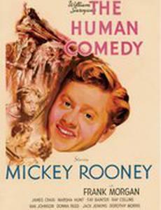 Человеческая комедия