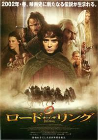 Постер Властелин колец: Братство кольца