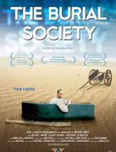 Погребальное общество