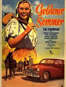 Щедрое лето