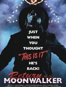 Возвращение Майкла Джексона