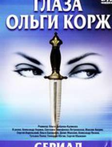 Глаза Ольги Корж