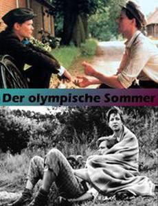 Олимпийское лето