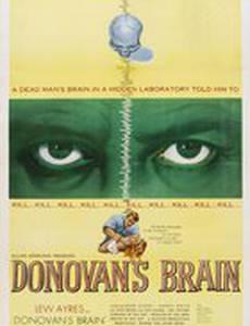 Мозг Донована