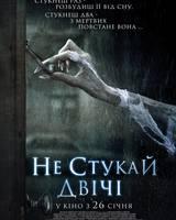 """Постер из фильма """"Не стучи дважды"""" - 1"""