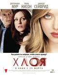 """Постер из фильма """"Хлоя. Секс-наемница"""" - 1"""
