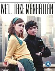 Мы покорим Манхэттен